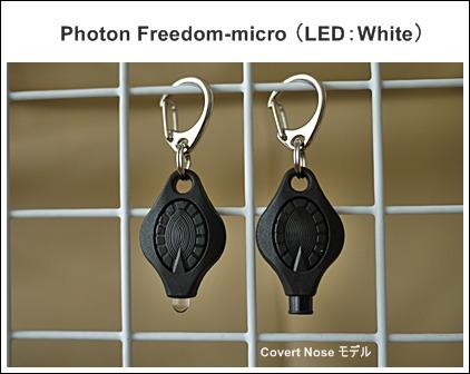 photon freedom micro instructions